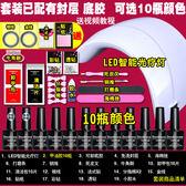 美甲工具套裝初學者全套開店光療機QQ芭比做指甲油膠LED烤燈家用