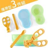 食物剪  附副食品研磨收納盒 多功能安全食物剪刀 RA0059