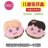 乳牙盒男孩女孩寶寶胎毛紀念品禮物實木牙齒保存盒 LL396『寶貝兒童裝』