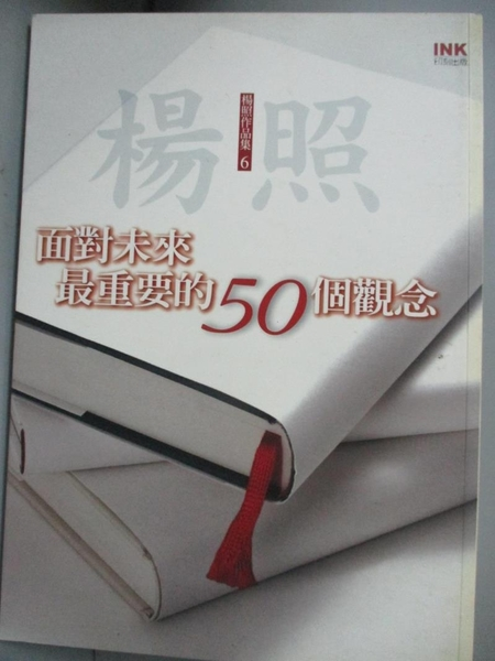 【書寶二手書T8/勵志_CR8】面對未來最重要的50個觀念_楊照著