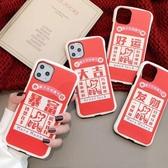 【SZ14】iphone 6s plus 手機殼 暴富發財好運大吉小蠻腰 i11 Promax 手機殼 i7 8 plus 保護殼 ixs mas xr 手機殼