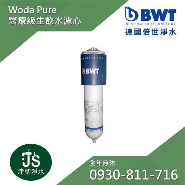 【BWT 德國倍世】生飲水設備專用濾心(Woda Pure)【買一支濾心也歡迎詢問】【LINE ID: s099099】