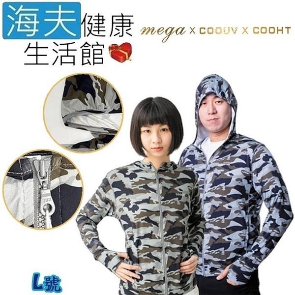 【南紡購物中心】【海夫健康生活館】MEGA COOUV 男女共版 防曬涼感 迷彩 連帽外套 L(UV-406)
