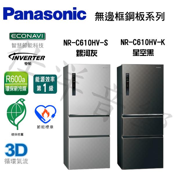 Panasonic 國際牌 610公升 ECONAVI 無邊框鋼板系列 三門變頻冰箱 NR-C610HV【公司貨保固+免運】