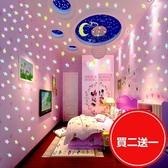壁貼 壁紙家居牆面裝飾3d立體牆貼熒光夜光貼星星牆貼紙臥室兒童房間裝飾品