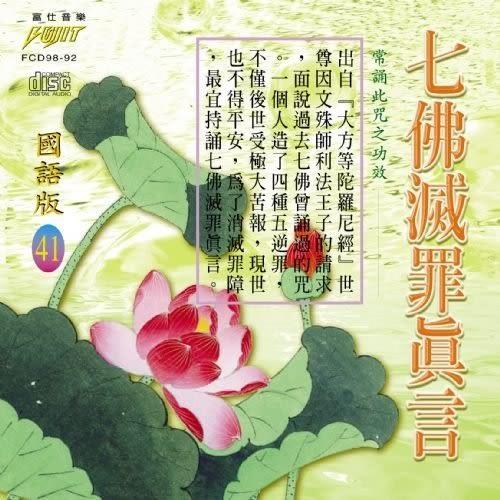 國語版 41 七佛滅罪真言 CD  (購潮8)