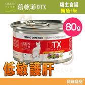 葛林菲-低敏護肝貓主食罐(鮪魚+米)-80g【寶羅寵品】