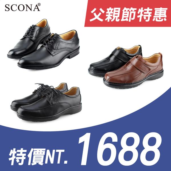 SCONA 蘇格南 全真皮 經典舒適紳士鞋 原價4680 特價1688 (三款任選)