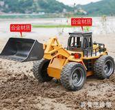 工程車 遙控合金推土機車兒童電動裝載機小鏟車3-6歲男孩玩具 zh7077【歐爸生活館】
