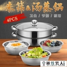 雙層實用不銹鋼蒸鍋兩層加厚湯鍋電磁爐家用廚房蒸籠鍋具米篩套裝【極致男人】