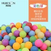 乒乓球 抽獎彩色乒乓球抽獎球50只/起公司活動用球 數字摸獎球搖獎球-凡屋