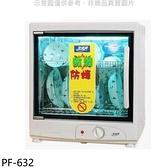 【南紡購物中心】友情牌【PF-632】二層紫外線烘碗機