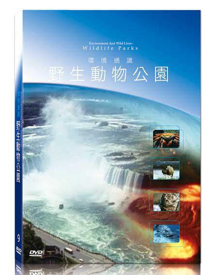 新動國際【9環境通識-野生動物公園】BBC-Environment and Wild Lives-Wildlife Parks-DVD