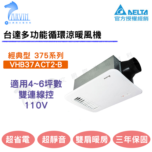 台達電直流暖風扇 VHB37ACT2-B 雙連線控 110V 經典型暖風機 省電款 暖房多功能雙風扇