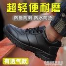 勞保鞋男防砸防刺穿鋼包頭輕便透氣防臭軟底工地電焊工夏季工作鞋 名購新品