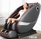 樂爾康L8太空艙按摩椅家用全身全自動老人智慧電動新款小型按摩器QM『艾麗花園』