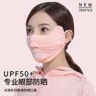 護眼角防曬面部罩女夏季防紫外線冰絲口罩口鼻罩遮臉面紗全臉面罩 花樣年華
