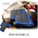 專業汽車美容磁土布 黏土 磁土 去鐵粉 ...