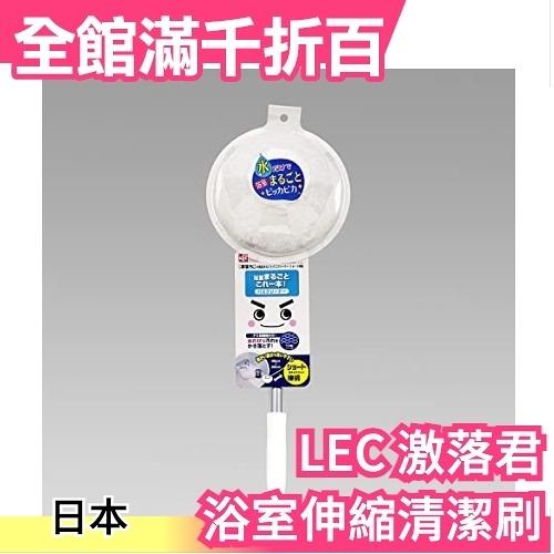 日本 激落君 浴室伸縮清潔刷 特殊網狀纖維 免洗劑 天花板角落細節髒污 48~68cm S-824【小福部屋】