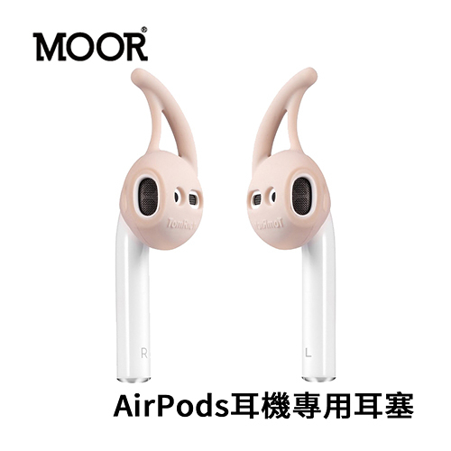MOOR AirPods耳機專用耳塞(Silicone Apple AirPods Earhooks Cover) 粉紅色 T380