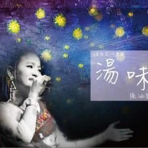 金曲獎2013  張涵雅 湯味 CD (購潮8) 4712176880107