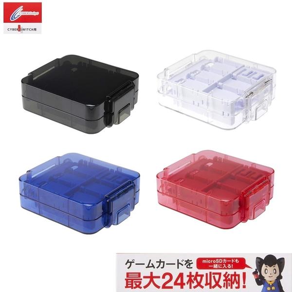 【玩樂小熊】Switch主機 NS 日本CYBER 大容量 24枚卡帶盒 卡帶收納盒 附microSD收納盒2入