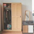 衣櫥 衣櫃 大容量 透氣 斗櫃【N0062】波爾百葉窗衣櫃W120cm 完美主義