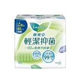 蕾妮亞輕潔抑菌極長夜用型衛生棉40cm X10片【愛買】