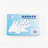Qmishop PE衛生手套 100入【J417】