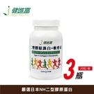 【健唯富】二型膠原蛋白+軟骨素(30粒/瓶)-3瓶-可搭配含有紅藻鈣海洋鎂葡萄糖胺鯊魚軟骨使用