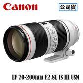 9/30前加送保護鏡+清潔組 3C LiFe CANON EF 70-200mm F2.8L IS III USM 鏡頭 台灣代理商公司貨