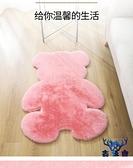 毛絨地毯墊卡通熊北歐沙發座椅床邊臥室地毯【古怪舍】