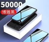 行動電源 大容量50000毫安充電寶自帶線三合一超薄小巧便攜【快速出貨八折下殺】
