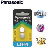 Panasonic 國際牌 LR-44 鹼鈕扣電池 10入