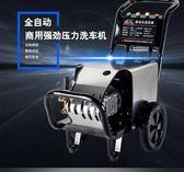 洗車機超靜音洗車機 220v高壓商用洗車店專用刷車水泵神器大功率清洗機igo瑪麗蘇