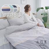 多款任選※搶購瘋殺↘舒柔超細纖維6x6.2尺雙人加大床包+被套+枕套四件組-台灣製/雲絲絨