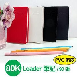 珠友 LE-60080 Leader 80K 定頁膠皮(橫線)筆記本(80磅)/90張