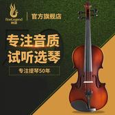 小提琴-小提琴初學者入門手工實木樂器專業級學生考級成人演奏級兒童YXS 夢娜麗莎