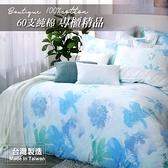 60支高織密純棉 單人3x6.2尺床包組 100%純棉【花香藝園/藍】MIT台灣製造、親膚柔順