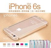 快速出貨 iPhone 6 / 6S 經典金屬邊框透明背蓋 防摔 手機殼 保護殼