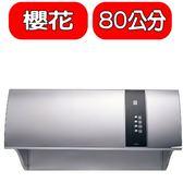(全省安裝)櫻花【R-3550SL】80公分深罩式健康取向排油煙機