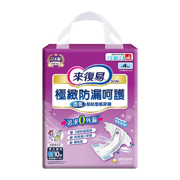 來復易極緻防漏呵護透氣黏貼型紙尿褲M /10片/6包/箱*2箱   *維康*