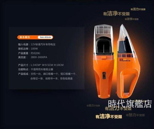 (一件免運)汽車用12V吸塵器干濕兩用車載吸塵器小型洗塵器保險