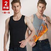 男士背心 2件裝!男士保暖背心加絨加厚純棉打底V領坎肩雙面上衣背心 二度3C