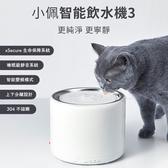 小佩 PETKIT 寵物智能飲水機三代| xSecure 生命保障系統|304 不鏽鋼