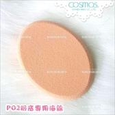 粉底專用海綿P02-單入[88419] 大嘉S30582 打底化妝