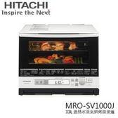 【限時下殺+24期0利率】HITACHI 日立 MRO-SV1000J 過熱水蒸氣烘烤微波爐 33L 台灣公司貨