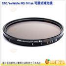 STC 可調式減光鏡 Variable ...