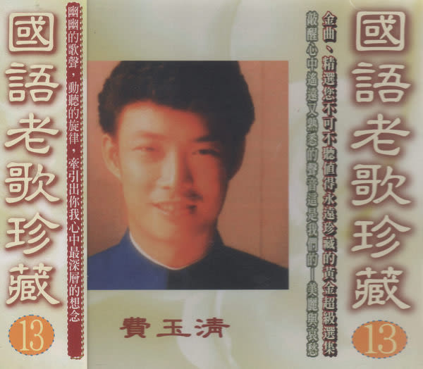 國語老歌珍藏 13 費玉清 CD (購潮8)