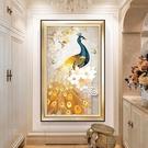 歐式玄關裝飾畫招財風水畫大氣過道豎版壁畫美式現代簡約客廳掛畫